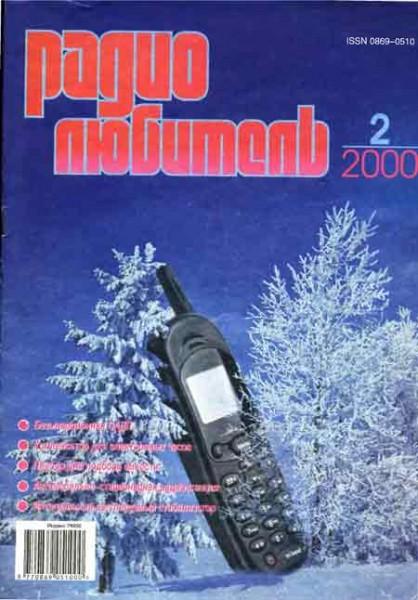 журнал Радиолюбитель 2000 №2