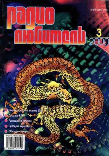 журнал Радиолюбитель 2000 №3