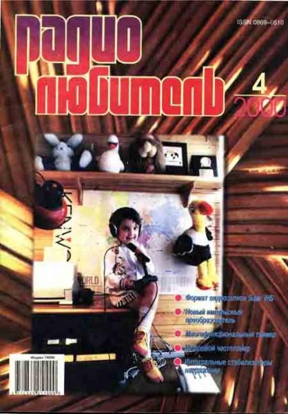 журнал Радиолюбитель 2000 №4