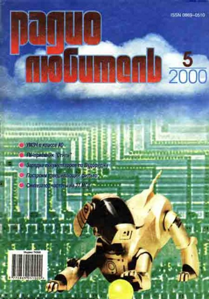 журнал Радиолюбитель 2000 №5