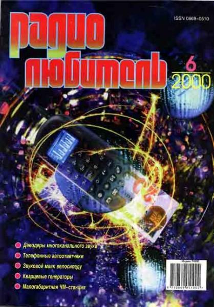 журнал Радиолюбитель 2000 №6