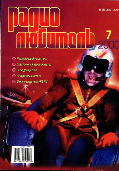 журнал Радиолюбитель 2000 №7
