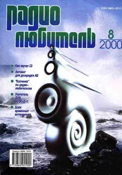 журнал Радиолюбитель 2000 №8
