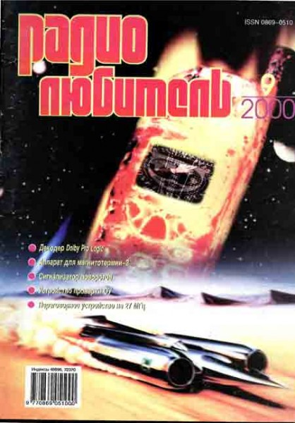 журнал Радиолюбитель 2000 №9