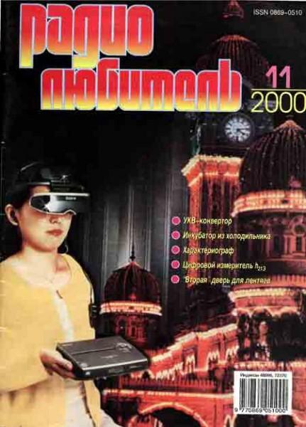 журнал Радиолюбитель 2000 №11