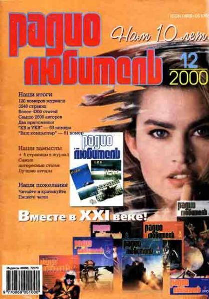 журнал Радиолюбитель 2000 №12
