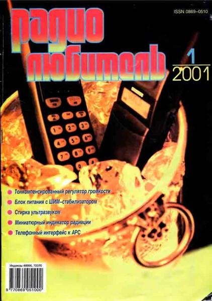 журнал Радиолюбитель 2001 №1