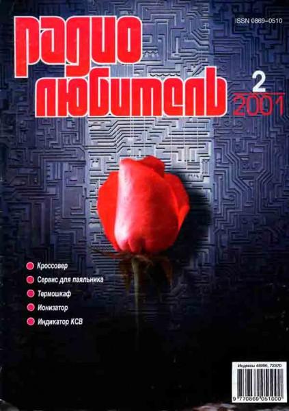 журнал Радиолюбитель 2001 №2