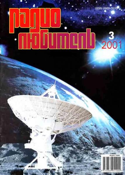 журнал Радиолюбитель 2001 №3