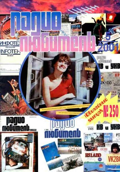 журнал Радиолюбитель 2001 №5