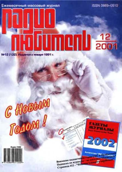 журнал Радиолюбитель2001 №12