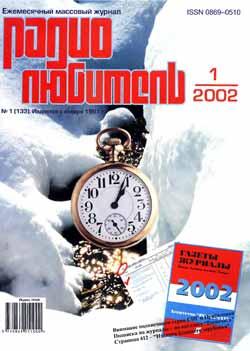 журнал Радиолюбитель 2002 №1