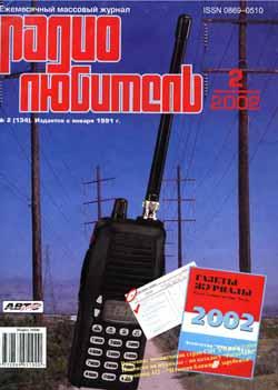 журнал Радиолюбитель 2002 №2