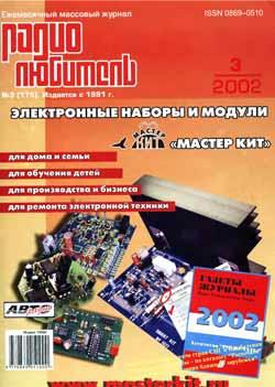журнал Радиолюбитель 2002 №3