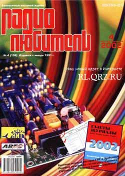 журнал Радиолюбитель 2002 №4