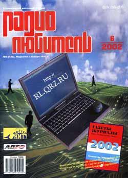 журнал Радиолюбитель 2002 №6