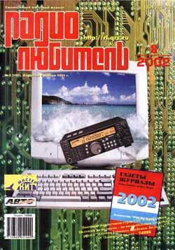 журнал Радиолюбитель 2002 №8