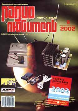 журнал Радиолюбитель 2002 №9