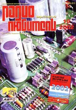 журнал Радиолюбитель 2002 №10