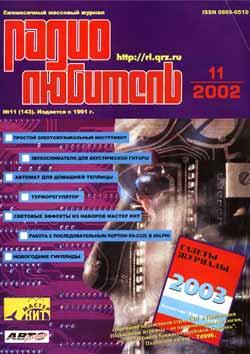 журнал Радиолюбитель 2002 №11