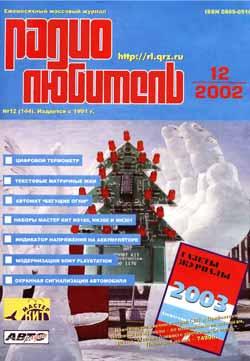 журнал Радиолюбитель 2002 №12