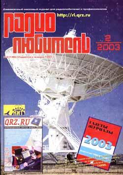 журнал Радиолюбитель 2003 №2