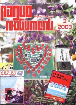 журнал Радиолюбитель 2003 №3