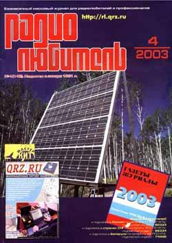 журнал Радиолюбитель 2003 №4