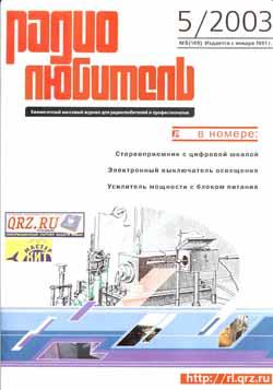 журнал Радиолюбитель 2003 №5