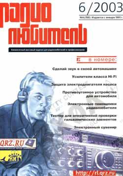 журнал Радиолюбитель 2003 №6