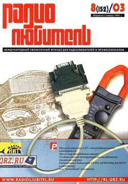 журнал Радиолюбитель 2003 №8