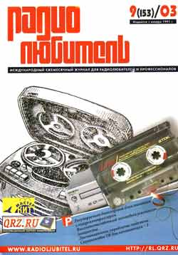 журнал Радиолюбитель 2003 №9