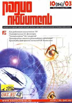 журнал Радиолюбитель 2003 №10