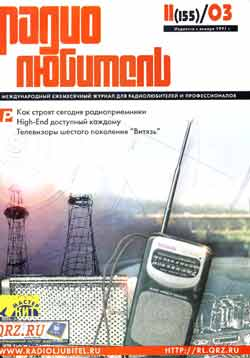 журнал Радиолюбитель 2003 №11
