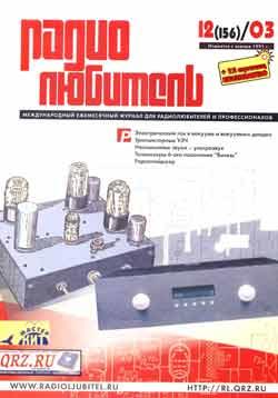 журнал Радиолюбитель 2003 №12