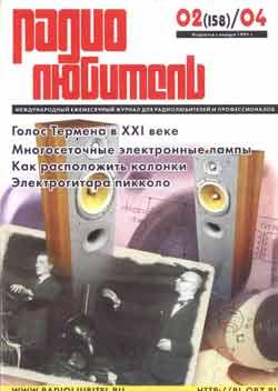 журнал Радиолюбитель 2004 №2