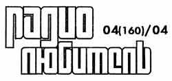 журнал Радиолюбитель 2004 №4