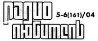 журнал Радиолюбитель 2004 №5-6