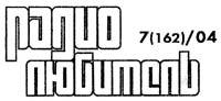 журнал Радиолюбитель 2004 №7