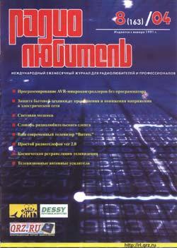 журнал Радиолюбитель 2004 №8