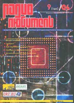 журнал Радиолюбитель 2004 №9