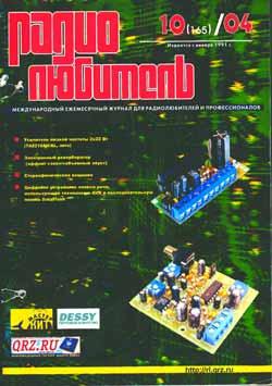 журнал Радиолюбитель 2004 №10