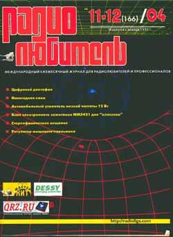 журнал Радиолюбитель 2004 №11-12