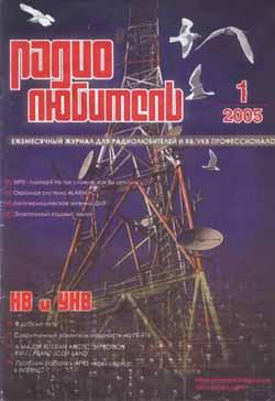 журнал Радиолюбитель 2005 №1
