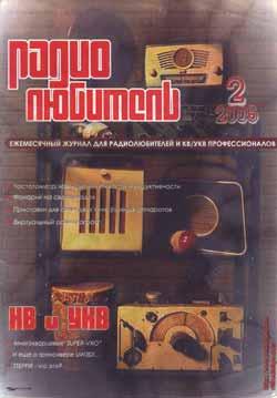 журнал Радиолюбитель 2005 №2