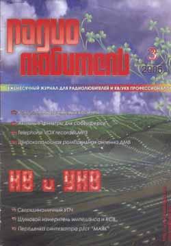 журнал Радиолюбитель 2005 №3
