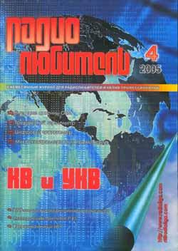 журнал Радиолюбитель 2005 №4