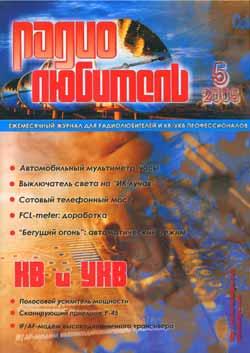 журнал Радиолюбитель 2005 №5