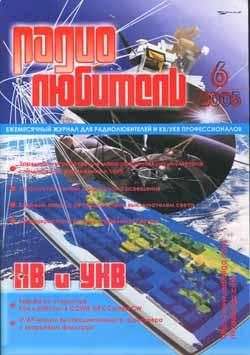 журнал Радиолюбитель 2005 №6