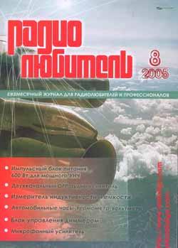 журнал Радиолюбитель 2005 №8